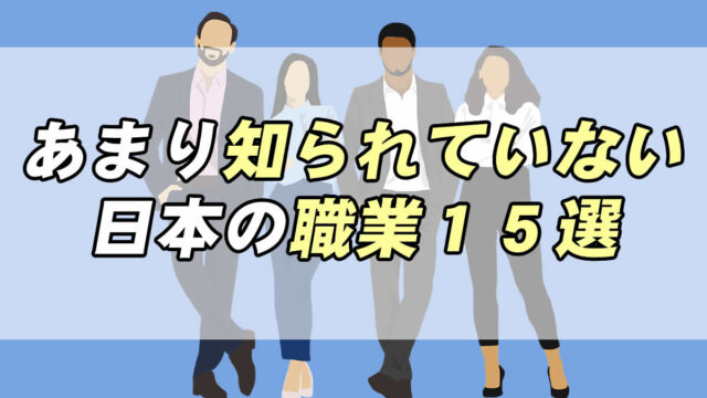 あまり知られていない職業日本