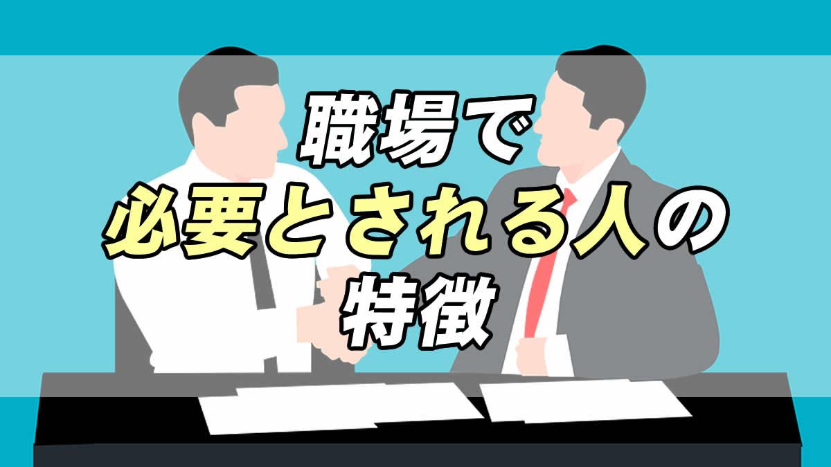 職場で必要とされる人の特徴