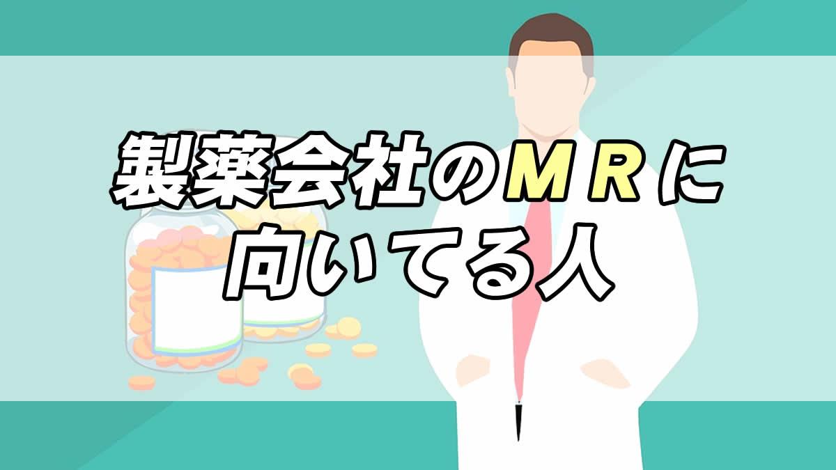 MR向いてる人