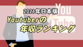 Youtuber年収ランキング