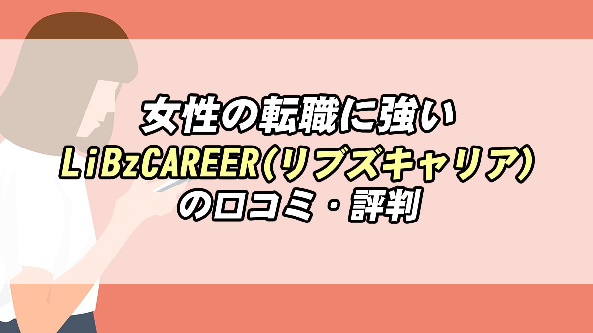 リブズキャリア評判・口コミ