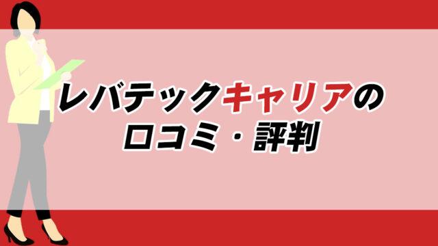 レバテックキャリア口コミ・評判