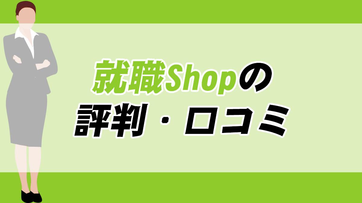 就職Shopの評判・口コミ