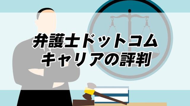 弁護士ドットコムキャリア評判