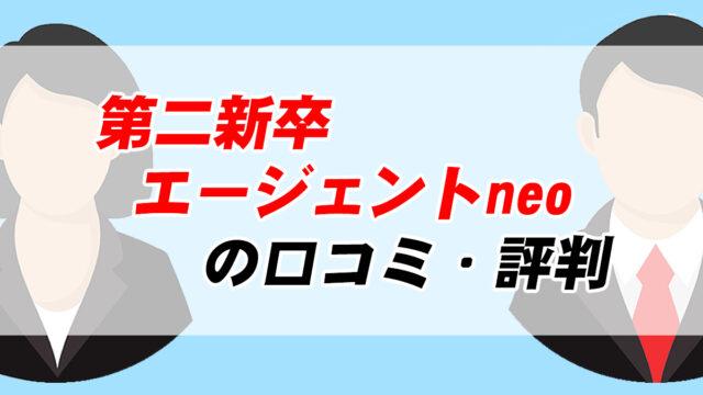 第二新卒エージェントneoの評判口コミ