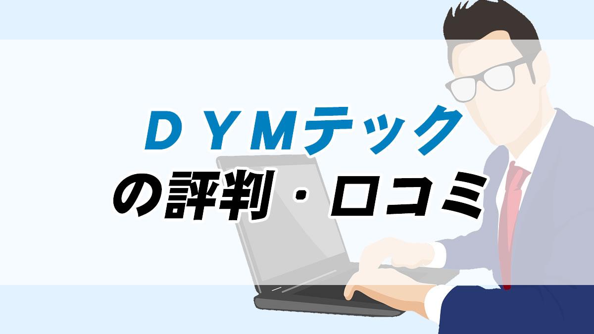 DYMテック評判・口コミ