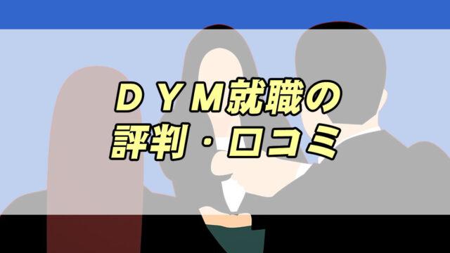 DYM就職の評判