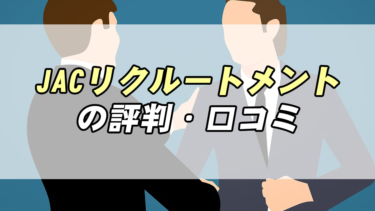 JACリクルートメント評判
