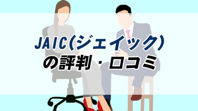 JAIC評判・口コミ